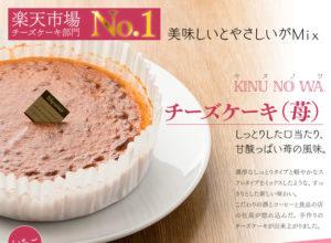 美味しいとやさしいがMix。KINU NO WA チーズケーキ(苺)しっとりした口当たり、甘酸っぱい苺の風味。濃厚なしっとりタイプと軽やかなスフレタイプをミックスしたような、すっきりとした新しい味わい。こだわりの酒とコーヒーと食品の店の社長が惚れ込んだ、手作りのチーズケーキが出来上がりました。※この写真はプレーンです
