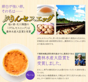 卵白が強い卵。その名は──ぷりんセスエッグ袖ヶ浦・北川鶏園の「ぷりんセスエッグ」は農林水産大臣賞を受賞 ぷりんセスエッグは、若い活力の満ち溢れた親鳥から生まれる、若鶏限定の卵・産卵期間を限定し、濃厚卵白にこだわった卵なので最高の素材です。 千葉県地鶏品質改善共進会では、最高位である農林水産大臣賞を受賞しました。 まさしく、専門の審査員からもお墨付きをいただいた素材を使っています。牛乳は地元の酪農農家が、丹精込めて育てた乳牛から絞ったものと、すべて納得できるモノを揃えています