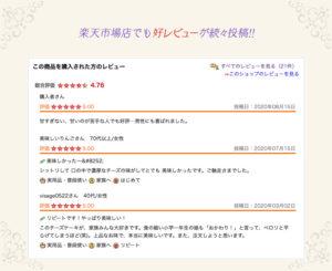 楽天市場店でも好レビューが続々投稿!!