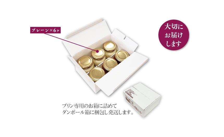 大切にお届けします。プリン専用のお箱に詰めて段ボール箱に梱包し発送します