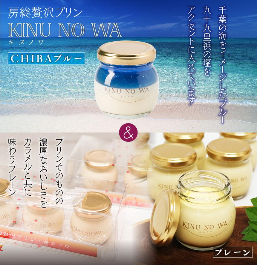 房総贅沢プリン KINU NO WA CHIBAブルー 千葉の海をイメージしたブルー九十九里浜の塩をアクセントに入れています。プリンそのものの濃厚なおいしさをカラメルと共に味わうプレーン